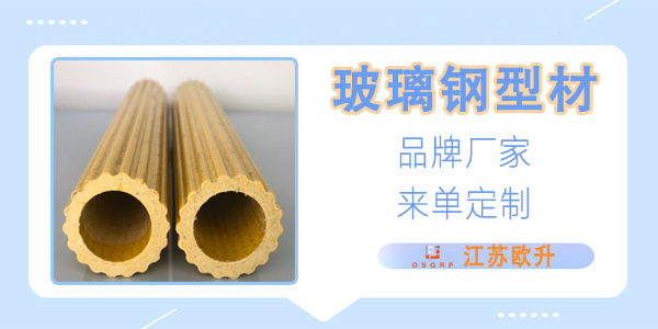 广东珠海玻璃钢型材厂家-认准品牌商家[江苏欧升]