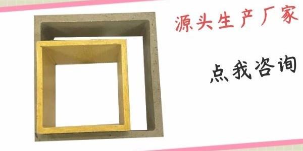 50*50玻璃钢方管价格表-型号可定制[江苏欧升]