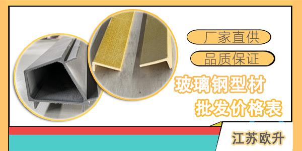 江苏玻璃钢型材批发价格表-源头直供好货[江苏欧升]