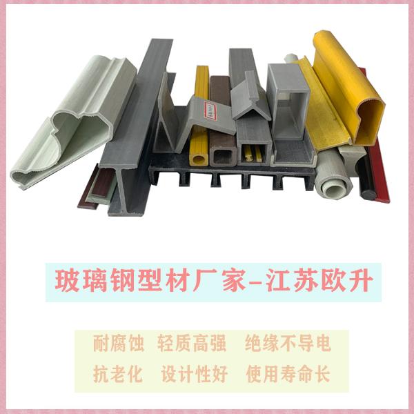 玻璃钢型材价格