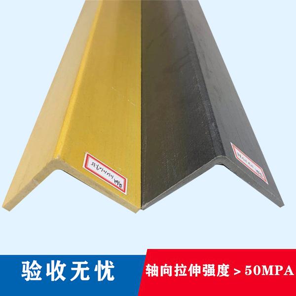 玻璃钢角钢型材生产厂家2