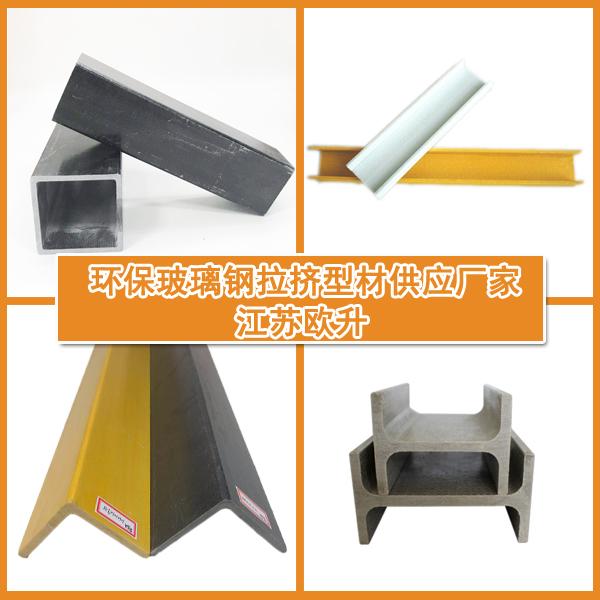 玻璃钢拉挤型材用途