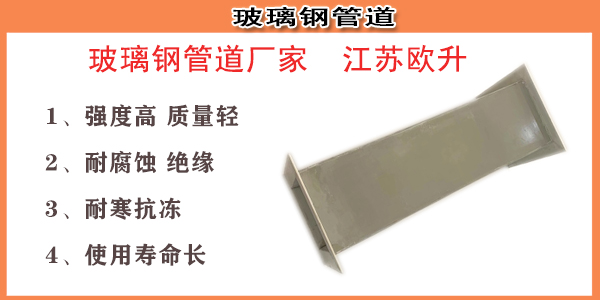 重庆生产玻璃钢风管厂家电话-规格齐全支持定制[江苏欧升]