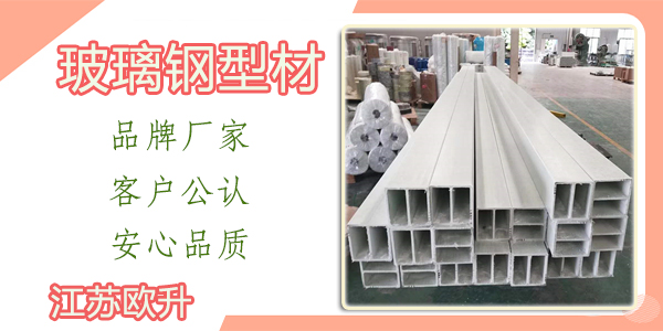 拉挤玻璃钢方管型材-厂家直供来图定制[江苏欧升]