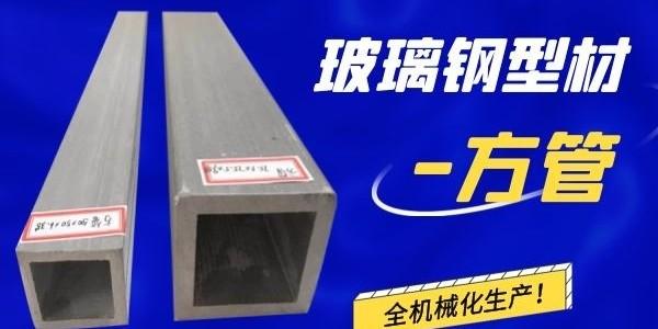玻璃钢拉挤方管供货商-实地厂家[江苏欧升]