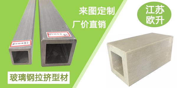 玻璃钢方管型材市场