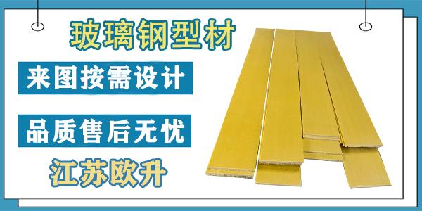 湖南玻璃钢型材求购-来单定制批发价[江苏欧升]