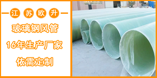玻璃钢风管dn1200每米价格