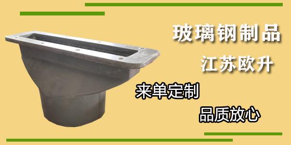 浙江台州玻璃钢制品生产厂家