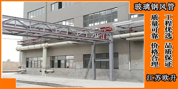 玻璃钢通风管道厂家价格-更优惠更实在[江苏欧升]