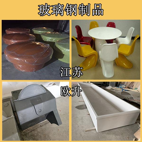 玻璃钢制品生产厂家
