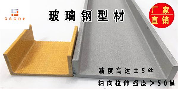 常州玻璃钢拉挤型材厂家-最大80T液压拉挤设备[江苏欧升]
