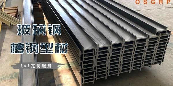 玻璃钢C形管型材价格-生产厂家出厂价[江苏欧升]