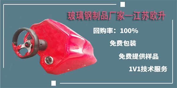 上海厂家专业定制玻璃钢制品-大家公认的都选[江苏欧升]