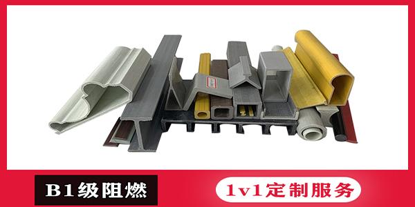 玻璃钢拉挤型材定制-提供打孔精加工[江苏欧升]