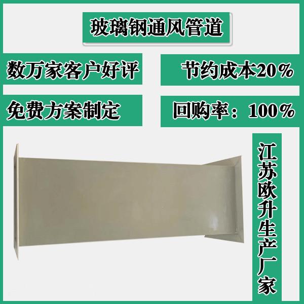 玻璃钢通风管道多少钱一平米