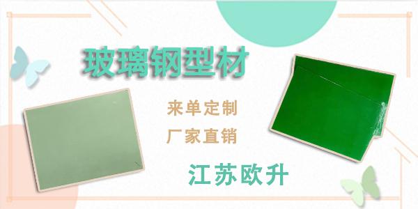 浙江玻璃钢胶衣平板厂家-提供专业定制服务[江苏欧升]