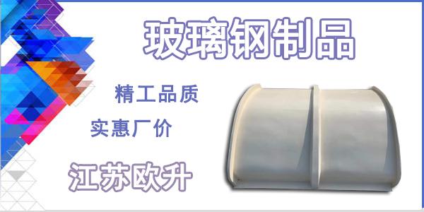 15厚玻璃钢板多少钱一平方-国行价格精工品质[江苏欧升]