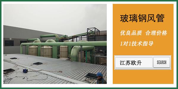 玻璃钢通风管道一般用在什么上-实力生产厂家[江苏欧升]