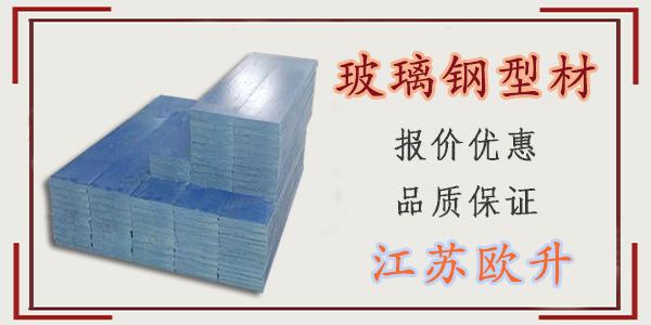 佛山玻璃钢型材生产厂家-免费提供设计方案[江苏欧升]