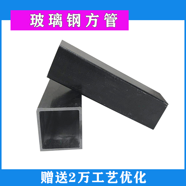 玻璃钢方管型材