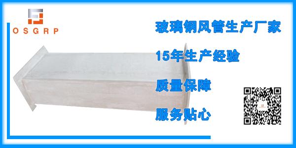 江苏有机玻璃钢风管