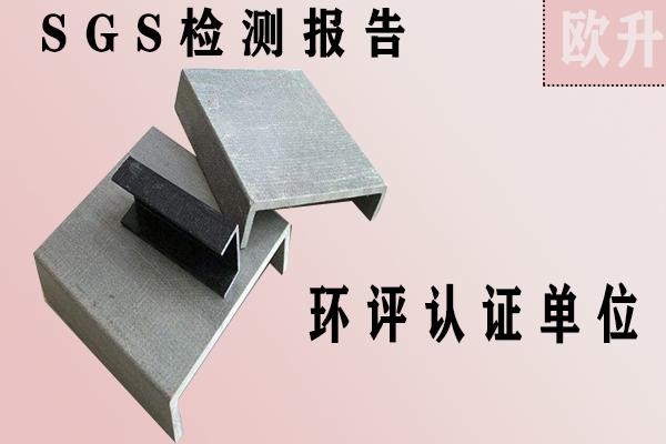 宁波玻璃钢拉挤型材