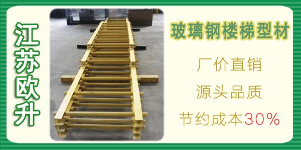 玻璃钢楼梯多少钱一米-可节约成本约30%[江苏欧升]