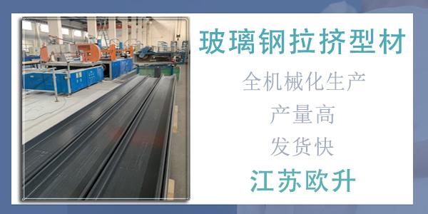 玻璃钢拉挤型材生产-全机械化生产更快速[江苏欧升]