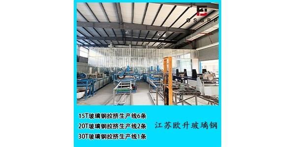 质优玻璃钢拉挤型制造厂家-免费提供技术解答【江苏欧升】