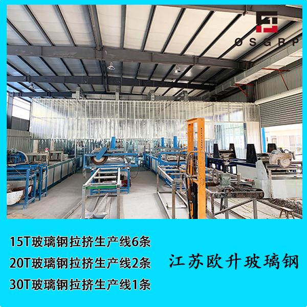优质玻璃钢拉挤型制造厂家 (3)