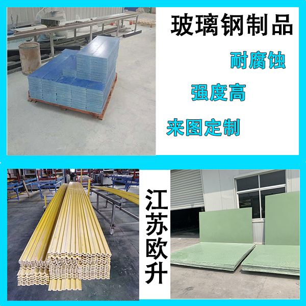 优质玻璃钢拉挤型制造厂家 (2)