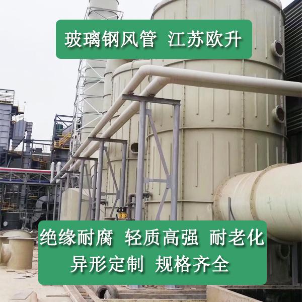 四川生产玻璃钢风管厂家