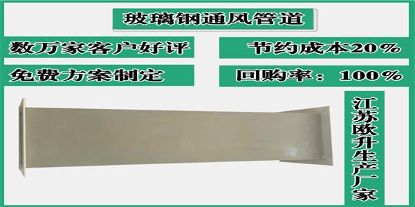玻璃钢风管是什么
