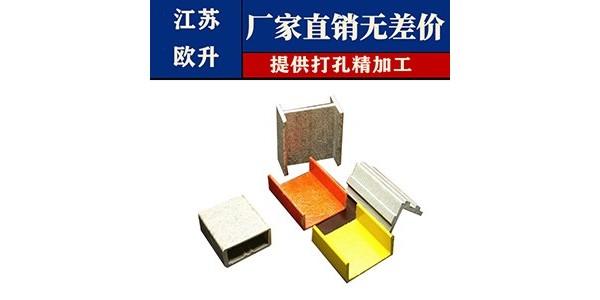江苏玻璃钢型材批发价格-厂家直销不赚差价[江苏欧升]