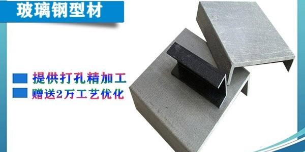 南阳玻璃钢拉挤型材-品牌厂家专利产品[江苏欧升]