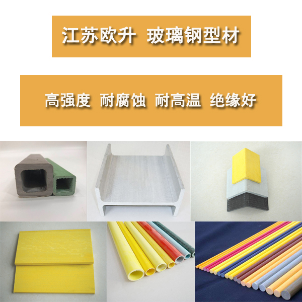 玻璃钢拉挤型材应用介绍