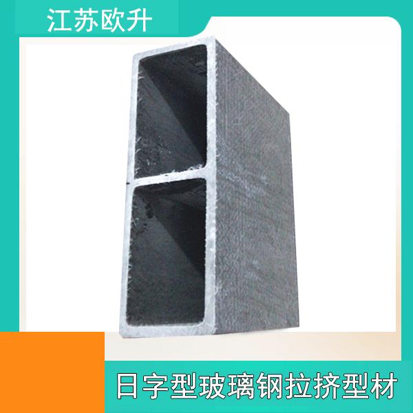 日字型玻璃钢拉挤型材