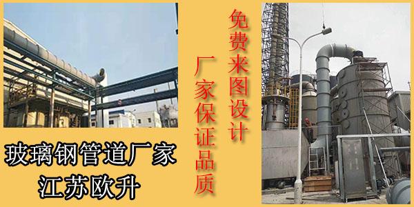 江苏玻璃钢通风管生产厂家-挑花了眼?看看这里吧[江苏欧升]