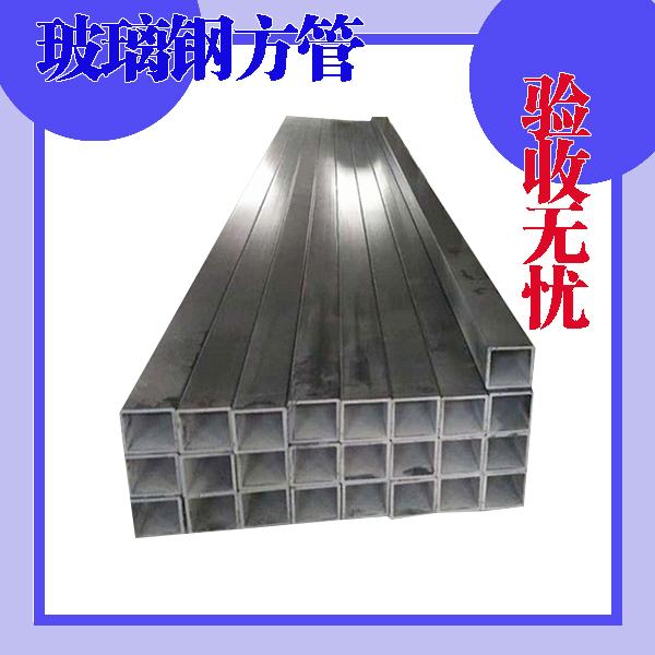 连云港玻璃钢拉挤型材