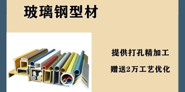 贵州玻璃钢拉挤型材-品质厂家直供[江苏欧升]