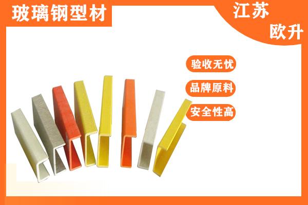 贵州玻璃钢拉挤型材