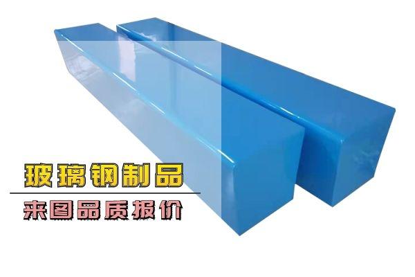 浙江省丽市玻璃钢制品厂