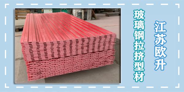 山东拉挤玻璃钢型材厂家-多条生产线快速出货[江苏欧升]