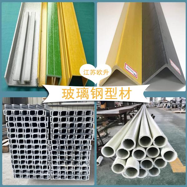 山东拉挤玻璃钢型材厂家