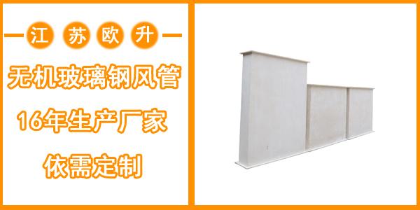 玻璃钢风管可以用于消防不.