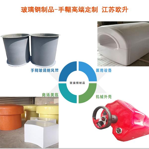 广州无机玻璃钢制品厂.