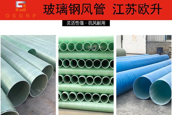 玻璃钢风管多钱一平方米
