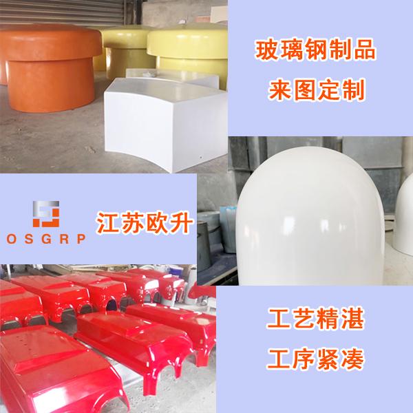 厂家专业定制玻璃钢制品