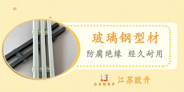 浙江玻璃钢型材生产厂家-一站式全搞定[江苏欧升]